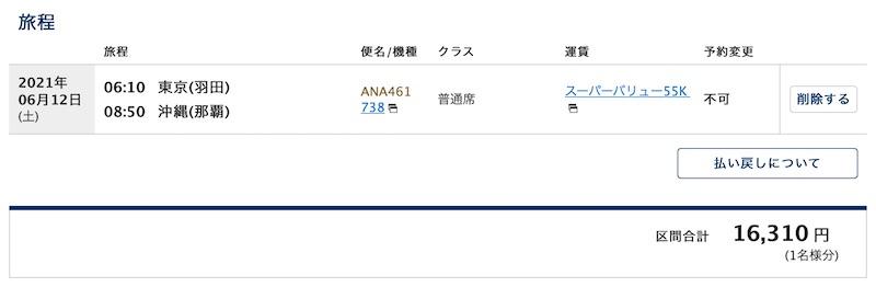 ANA20210612_HND-OKA