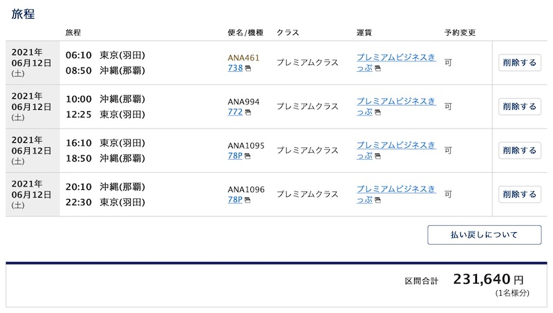 ANA20210612_HND-OKAx4_Premium