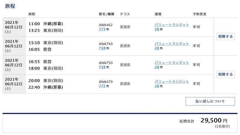 ANA20210612_OKA-HND-NTQ-HND-OKA