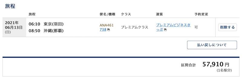 ANA20210613_HND-OKA_Premium