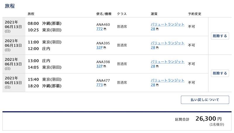 ANA20210613_OKA-HND-SYO-HND-OKA