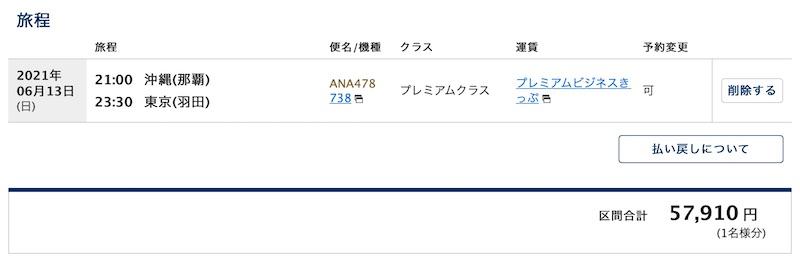 ANA20210613_OKA-HND_Premium