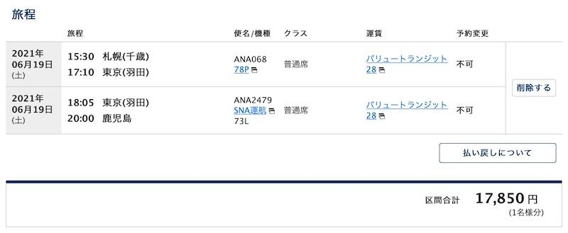 ANA20210619_CTS-HND-KOJ