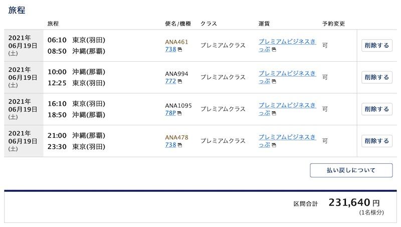 ANA20210619_HND-OKAx4_Premium