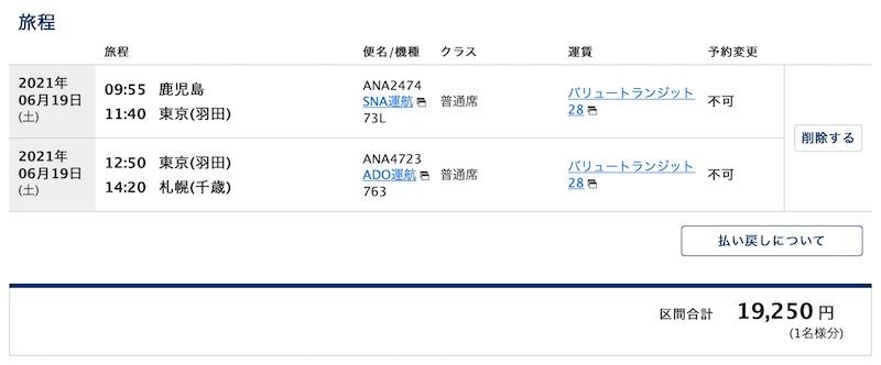 ANA20210619_KOJ-HND-CTS