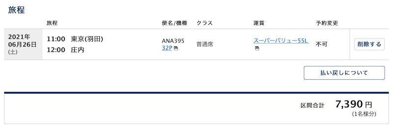 ANA20210626_HND-SYO