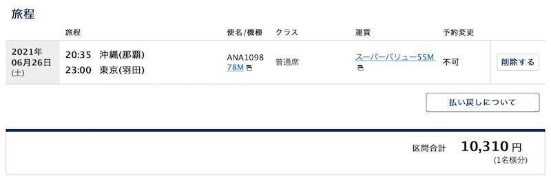 ANA20210626_OKA-HND