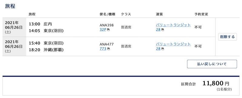 ANA20210626_SYO-HND-OKA