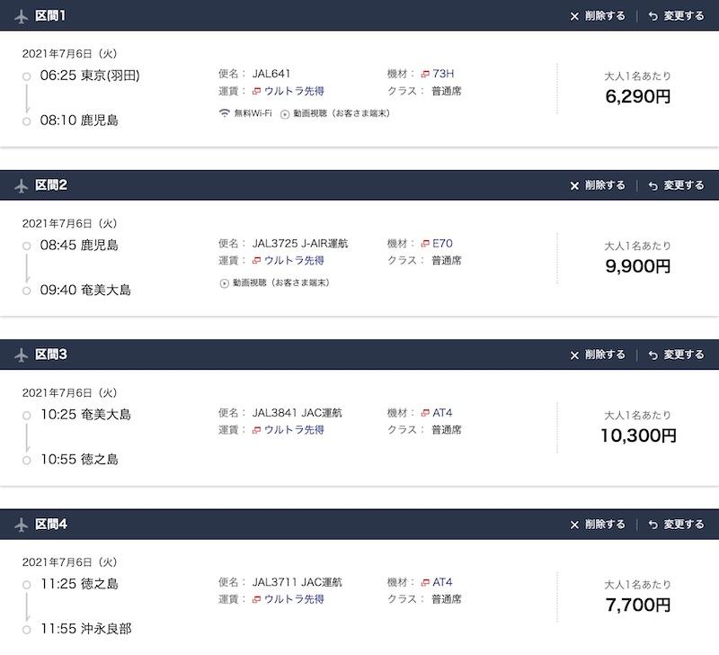 JAL20210706_HND-KOJ-ASJ-TKN-OKE
