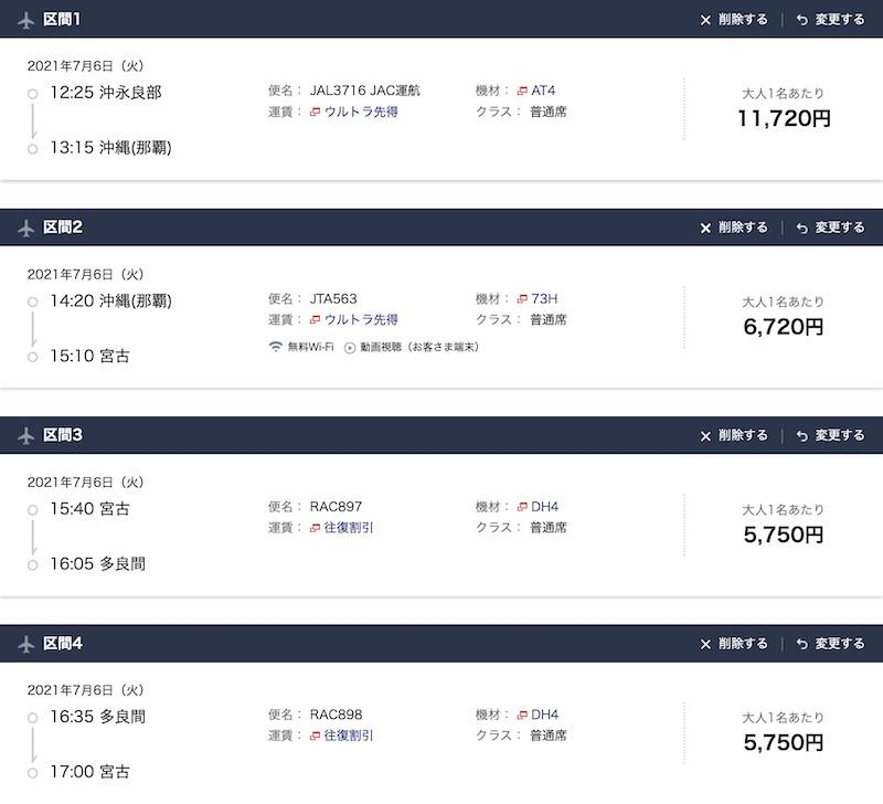 JAL20210706_OKE-OKA-MMY-TRA-MMY