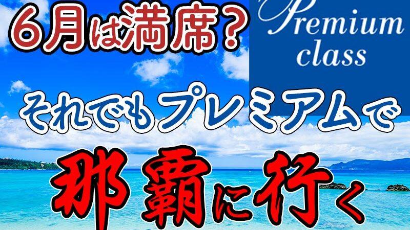 東京 日帰りプレミアムSFC修行