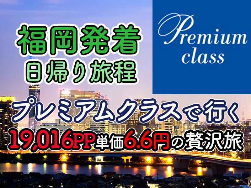 福岡 日帰りプレミアムSFC修行
