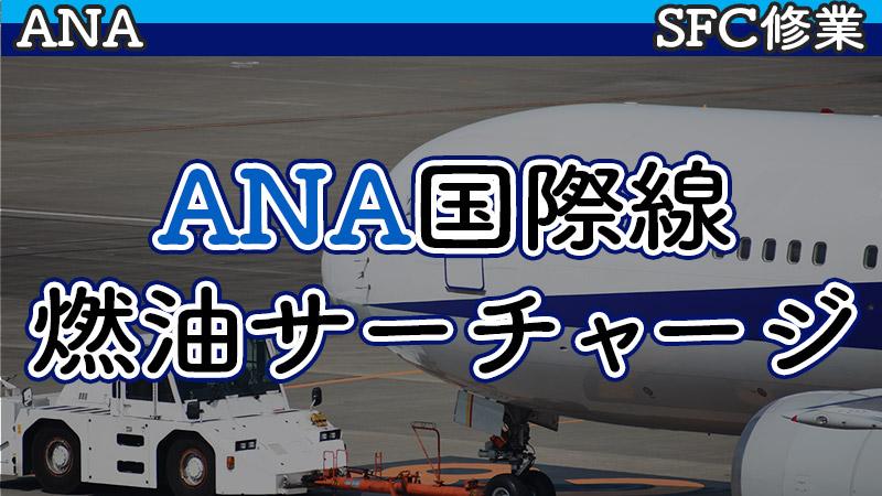 ANA 燃油サーチャージ