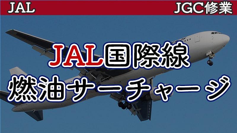 JAL 燃油サーチャージ