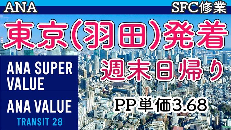 東京(羽田) 週末日帰りSFC修行