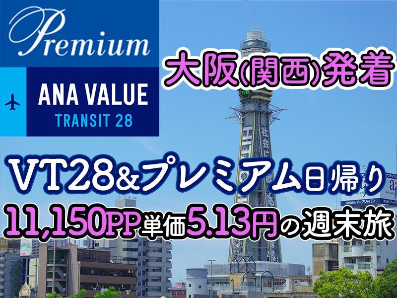 大阪 週末日帰りVT28&SVP-SFC修行
