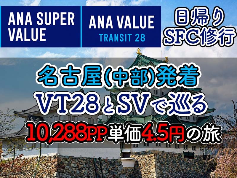 名古屋日帰りVT28&SV-SFC修行