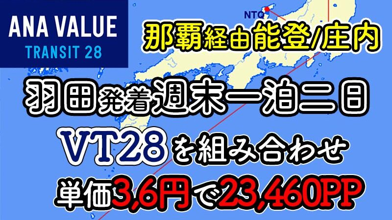 SFC PP2倍羽田発着一泊二日ルート