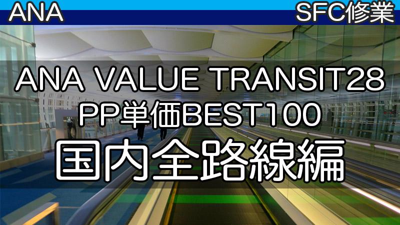 VALUE TRANSIT28 PP単価BEST100