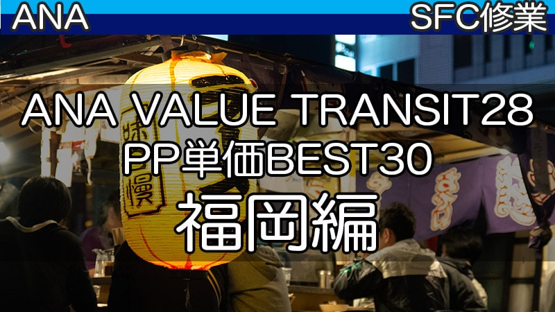 VALUE TRANSIT28 福岡PP単価BEST30