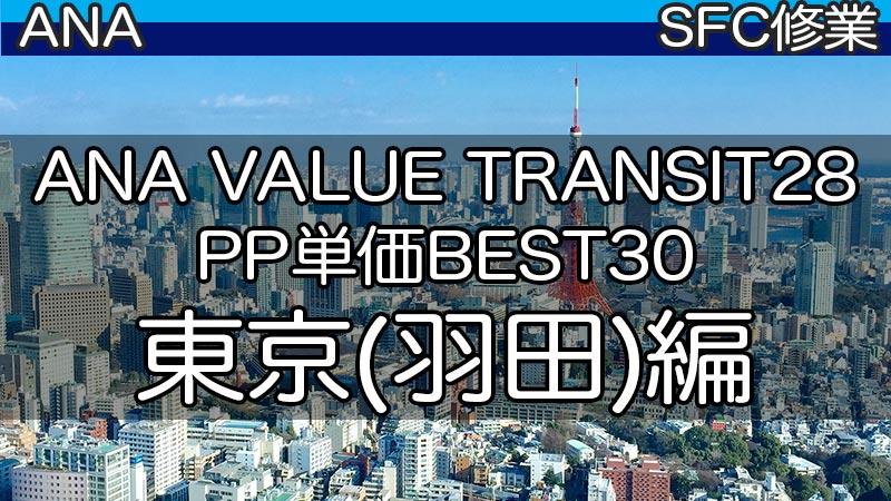 VALUE TRANSIT28 羽田PP単価BEST30