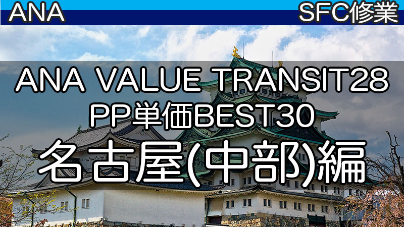 VALUE TRANSIT28 名古屋PP単価BEST30