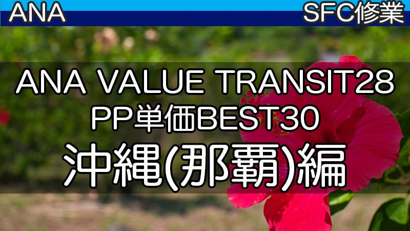 VALUE TRANSIT28 沖縄PP単価BEST30