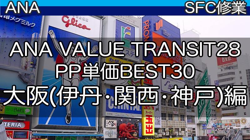 VALUE TRANSIT28 大阪PP単価BEST30