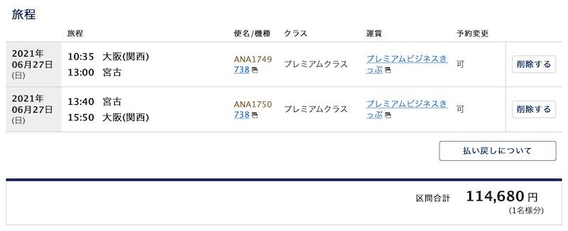 ANA20210627_KIX-MMY_Premium