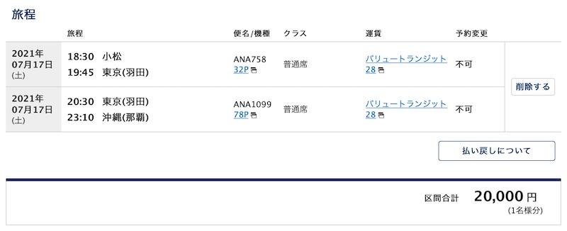 ANA20210717_KMQ-HND-OKA