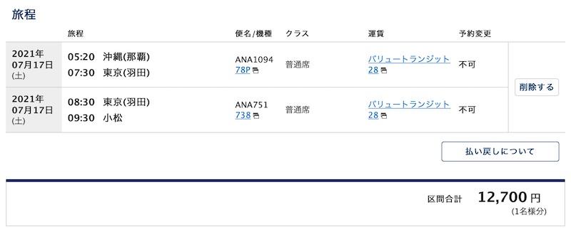 ANA20210717_OKA-HND-KMQ