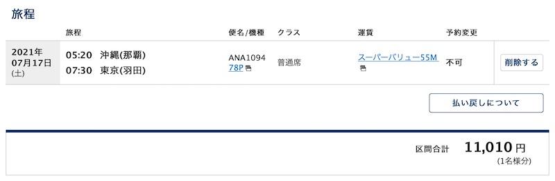 ANA20210717_OKA-HND