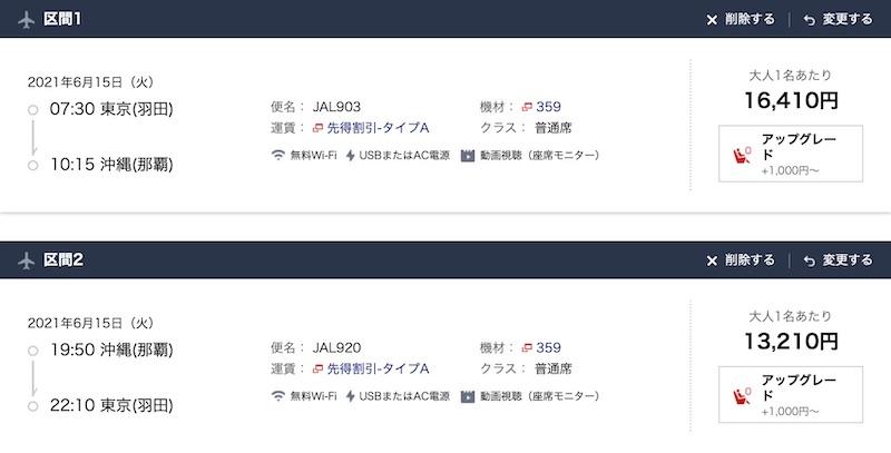 JAL20210615_HND-OKA-HND