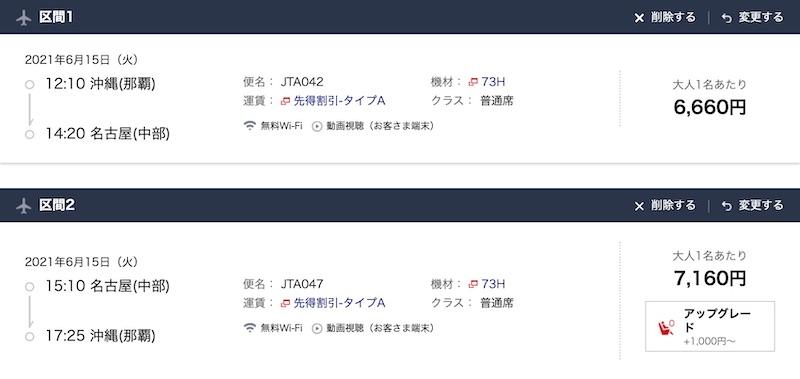 JAL20210615_OKA-NGO-OKA