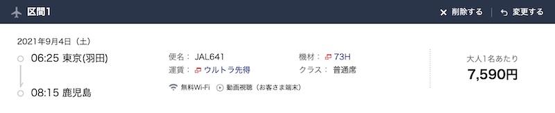 JAL20210904_HND-KOJ