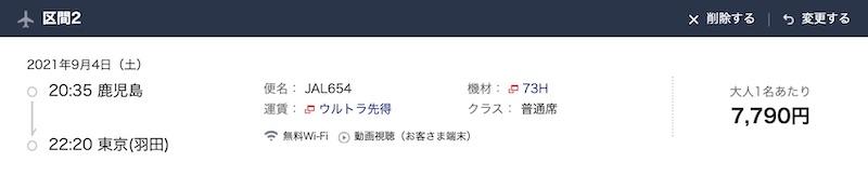JAL20210904_KOJ-HND