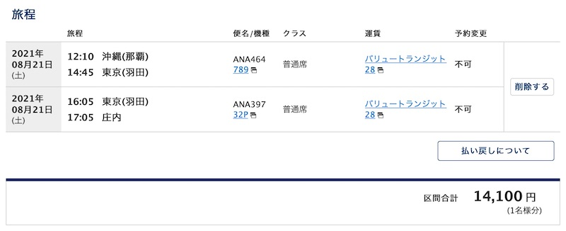 ANA20210821_OKA-HND-SYO