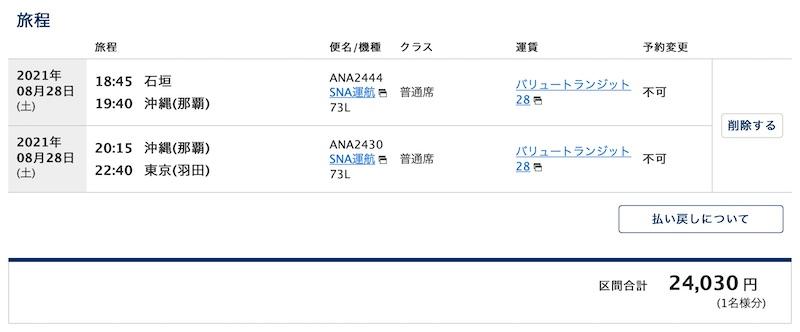 ANA20210828_ISG-OKA-HND