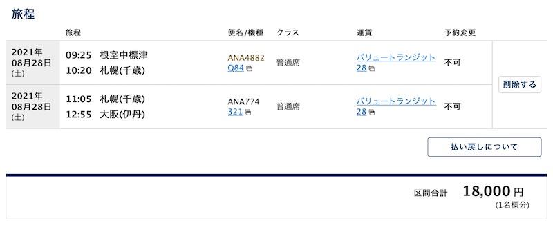 ANA20210828_SHB-CTS-ITM