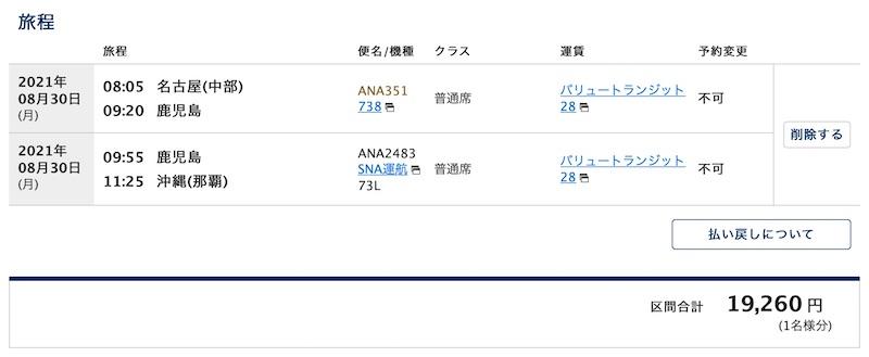 ANA20210830_NGO-KOJ-OKA