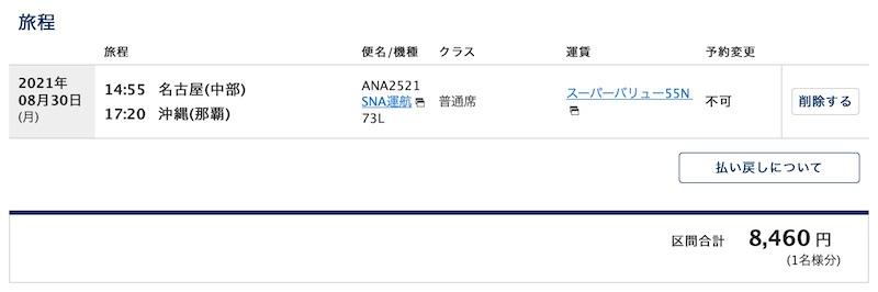 ANA20210830_NGO-OKA