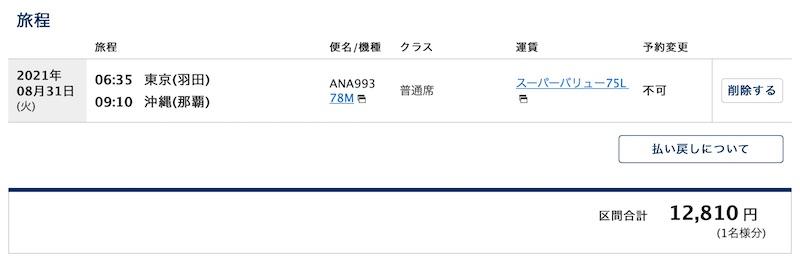 ANA20210831_HND-OKA