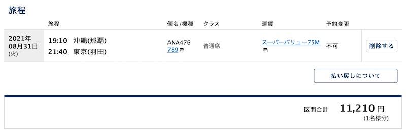 ANA20210831_OKA-HND