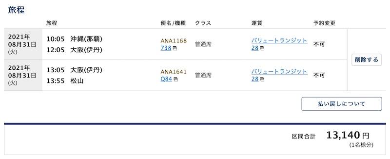 ANA20210831_OKA-ITM-MYJ