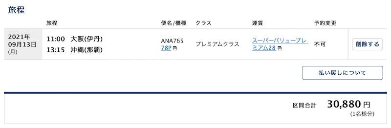 ANA20210913_ITM-OKA_Premium