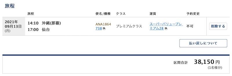 ANA20210913_OKA-SDJ_Premium