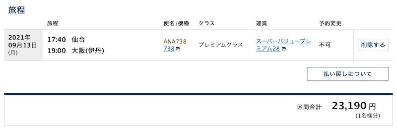 ANA20210913_SDJ-ITM_Premium