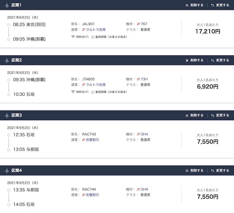 JAL20210902_HND-OKA-ISG-OGN-ISG