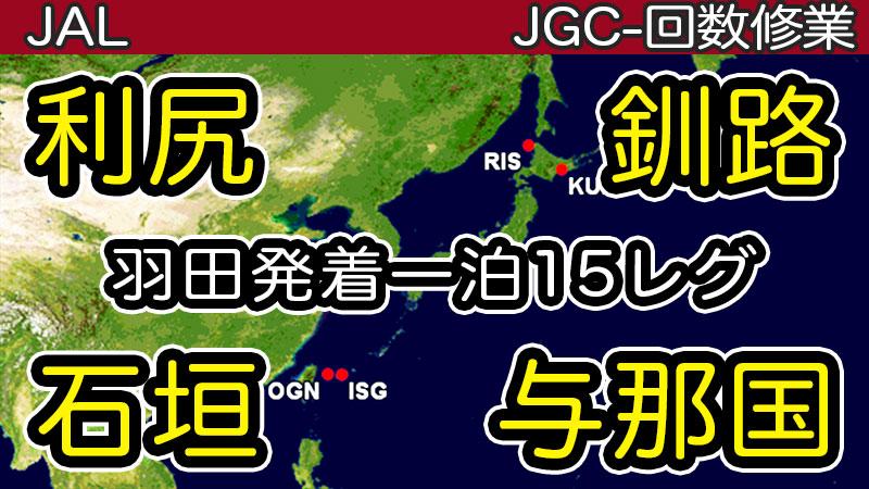 利尻・釧路・石垣・与那国