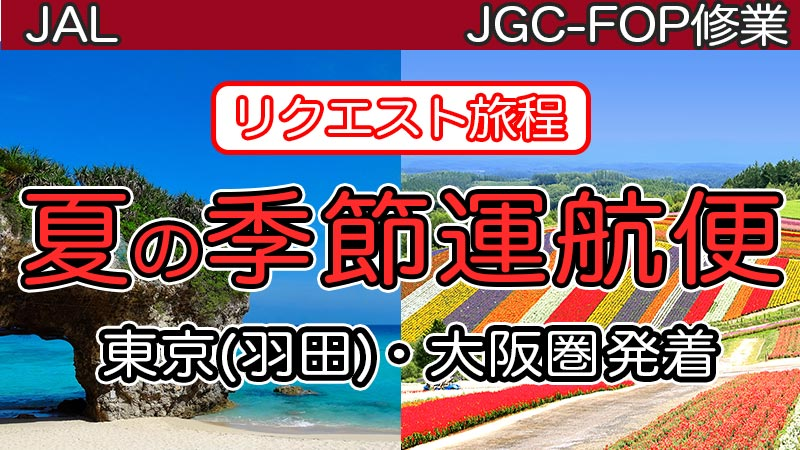 JAL夏の季節運航便